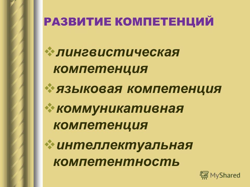 РАЗВИТИЕ КОМПЕТЕНЦИЙ лингвистическая компетенция языковая компетенция коммуникативная компетенция интеллектуальная компетентюность