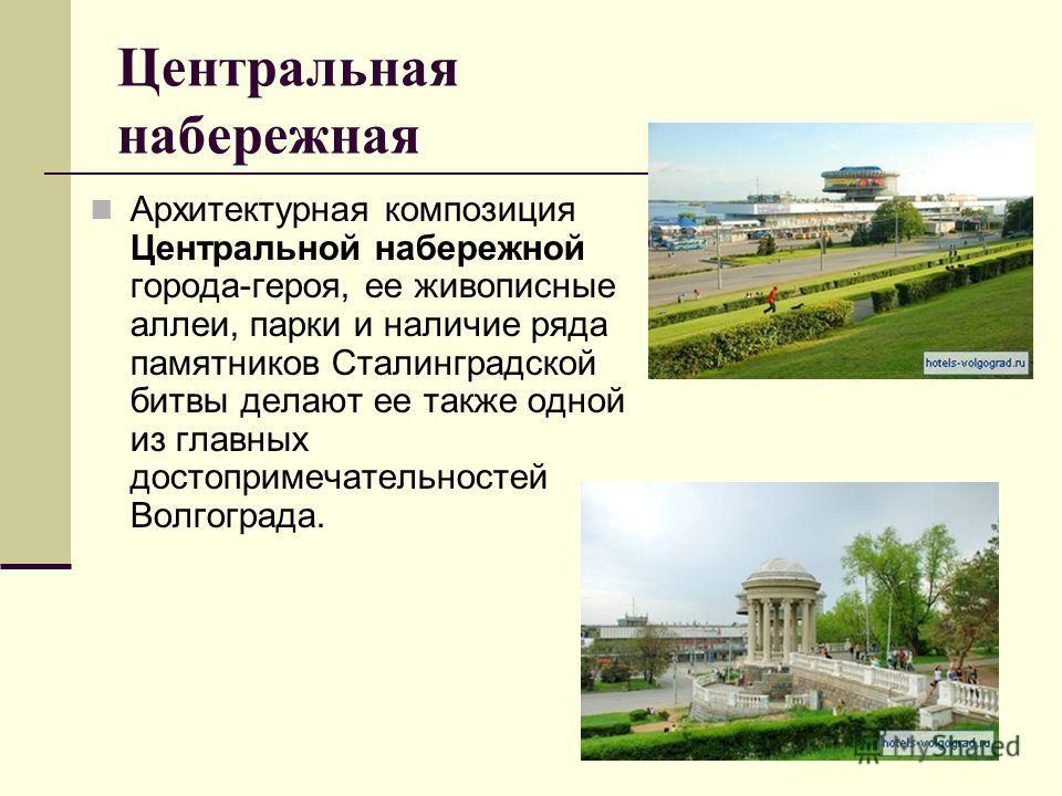 Центральная набережная Архитектурная композиция Центральной набережной города-героя, ее живописные аллеи, парки и наличие ряда памятников Сталинградской битвы делают ее также одной из главных достопримечательностей Волгограда.