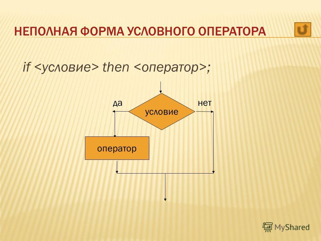 if then ; НЕПОЛНАЯ ФОРМА УСЛОВНОГО ОПЕРАТОРА да-нет оператор условие