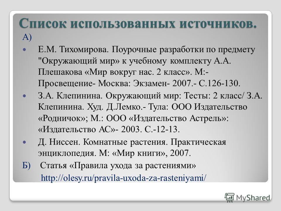 Список использованных источников. А) Е.М. Тихомирова. Поурочные разработки по предмету