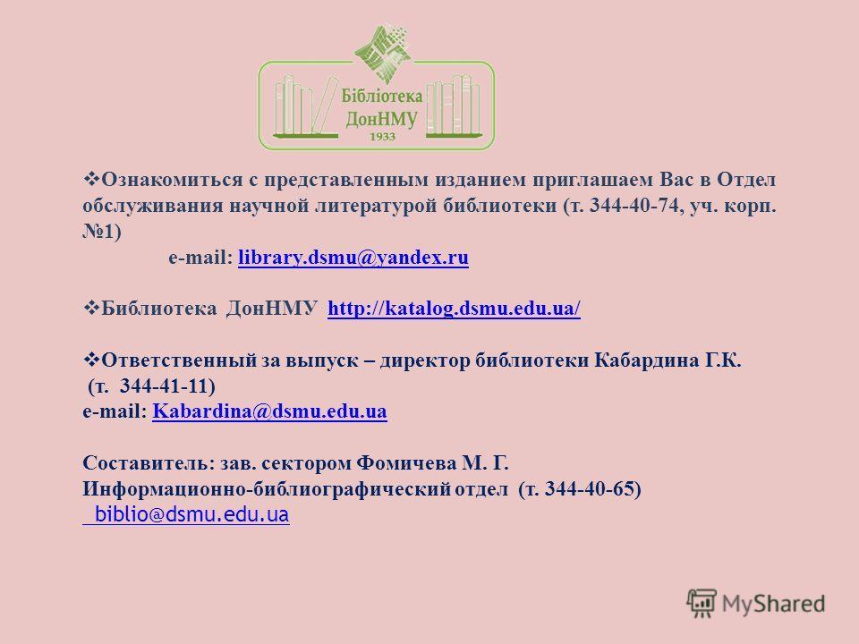 Ознакомиться с представленным изданием приглашаем Вас в Отдел обслуживания научной литературой библиотеки (т. 344-40-74, уч. корп. 1) e-mail: library.dsmu@yandex.rulibrary.dsmu@yandex.ru Библиотека ДонНМУ http://katalog.dsmu.edu.ua/http://katalog.dsm