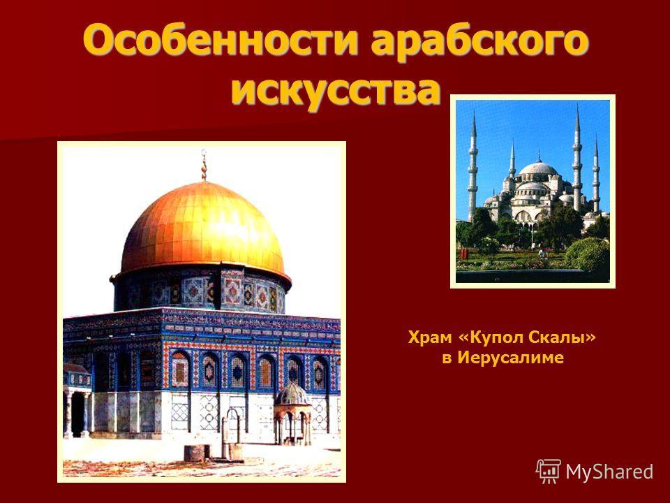 Особенности арабского искусства Храм «Купол Скалы» в Иерусалиме