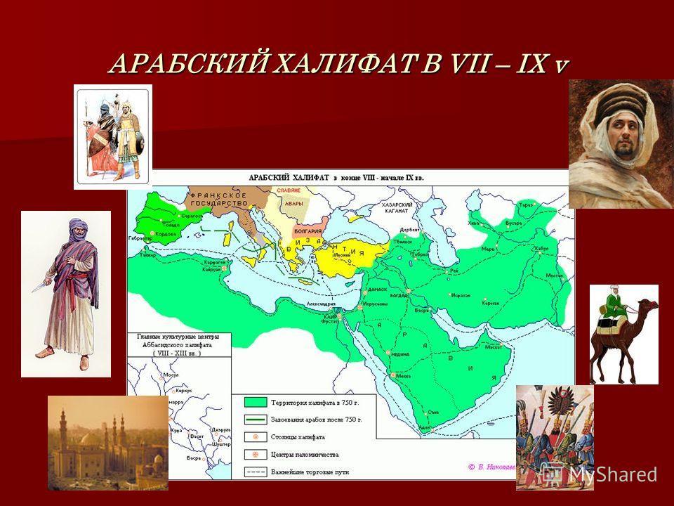 АРАБСКИЙ ХАЛИФАТ В VII – IX v