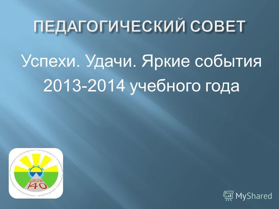 Успехи. Удачи. Яркие события 2013-2014 учебного года