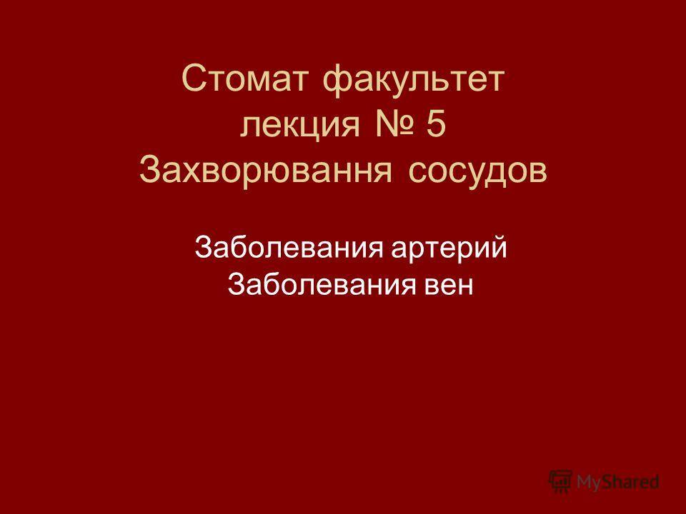 Стомат факультет лекция 5 Захворювання сосудов file:// Заболевания артерий Заболевания вен file://