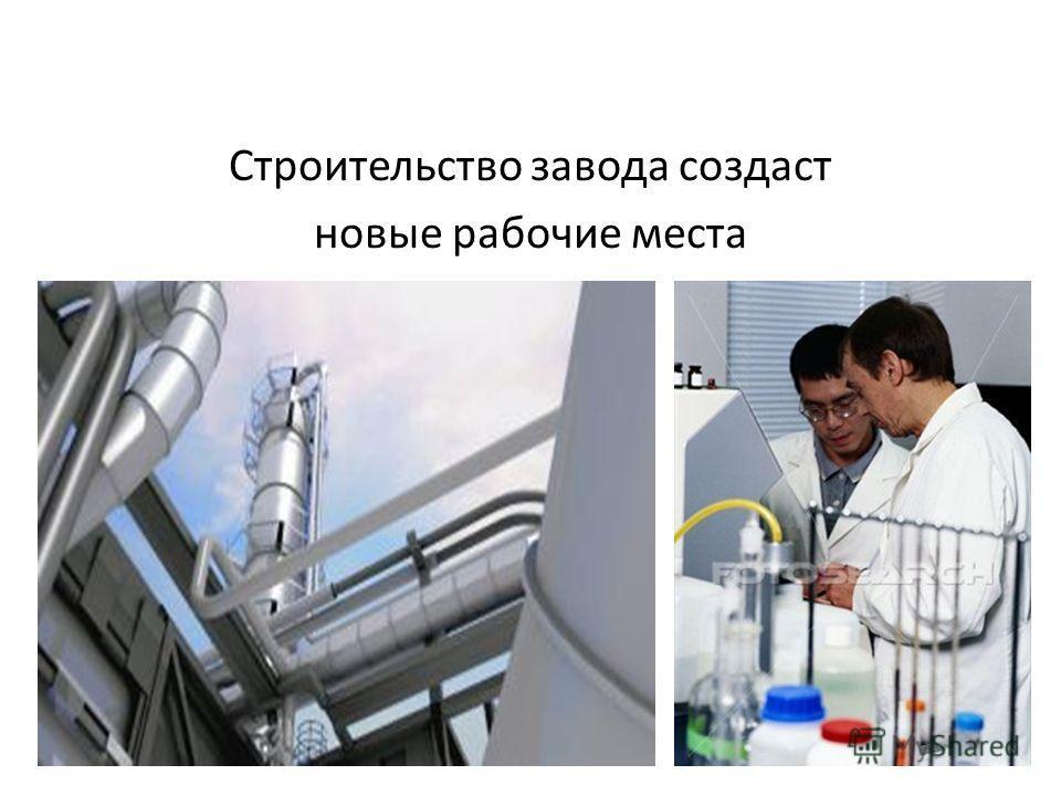 Строительство завода создаст новые рабочие места