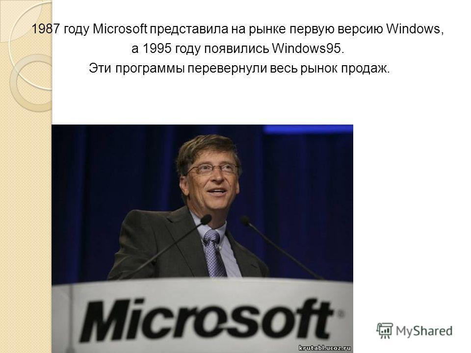 1987 году Microsoft представила на рынке первую версию Windows, а 1995 году появились Windows95. Эти программы перевернули весь рынок продаж.