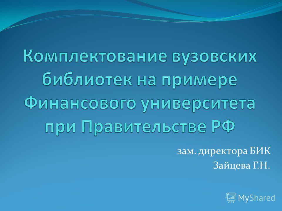 зам. директора БИК Зайцева Г.Н.