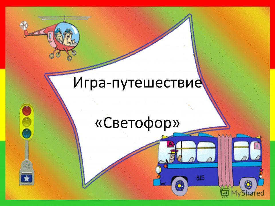 Игра-путешествие «Светофор»