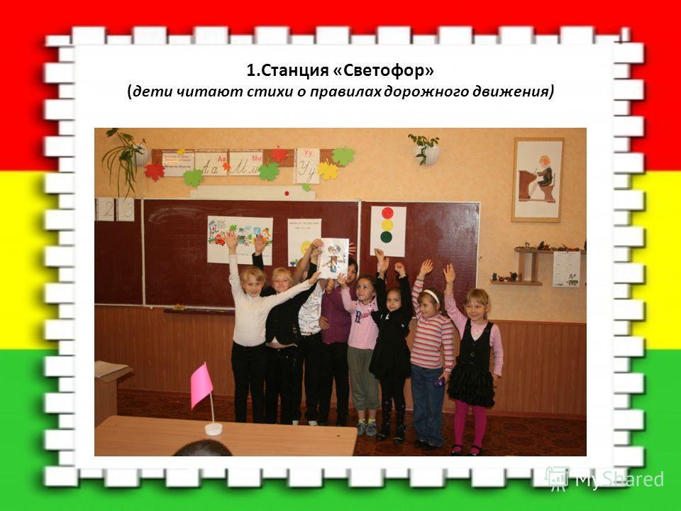 1. Станция «Светофор» (дети читают стихи о правилах дорожного движения)