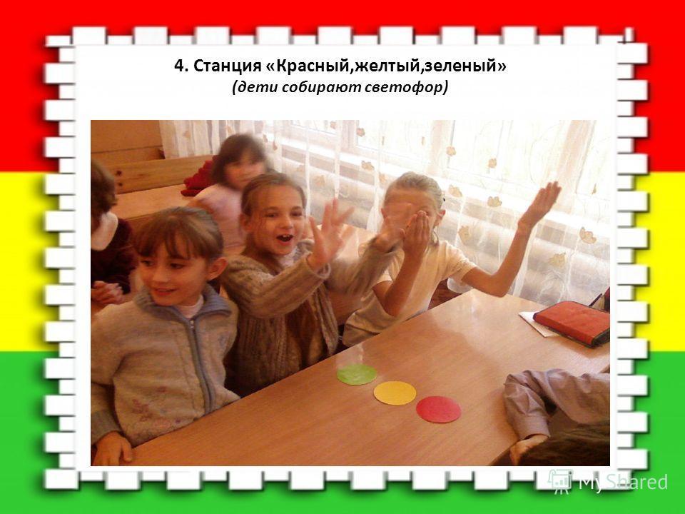 4. Станция «Красный,желтый,зеленый» (дети собирают светофор)