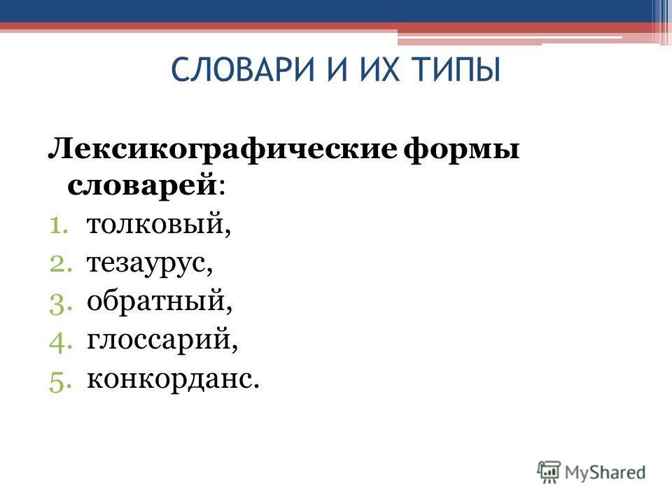 СЛОВАРИ И ИХ ТИПЫ Лексикографические формы словарей: 1.толковый, 2.тезаурус, 3.обратный, 4.глоссарий, 5.конкорданс.