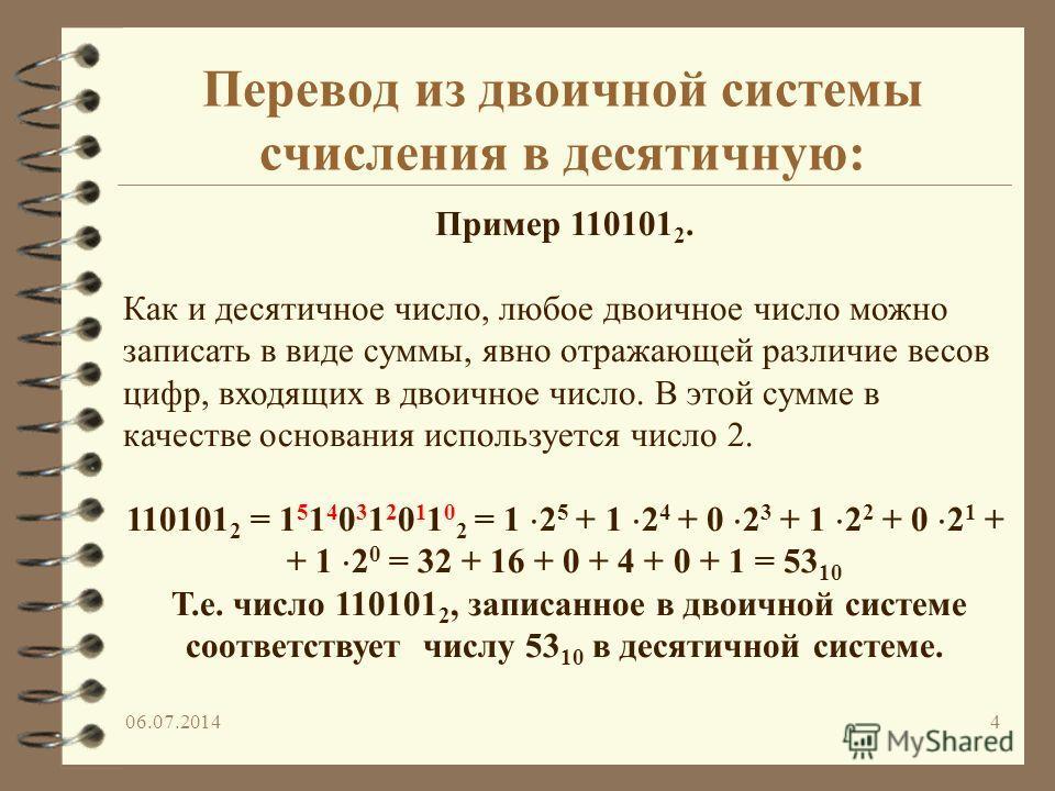 06.07.20144 Пример 110101 2. Как и десятичное число, любое двоичное число можно записать в виде суммы, явно отражающей различие весов цифр, входящих в двоичное число. В этой сумме в качестве основания используется число 2. 110101 2 = 1 5 1 4 0 3 1 2