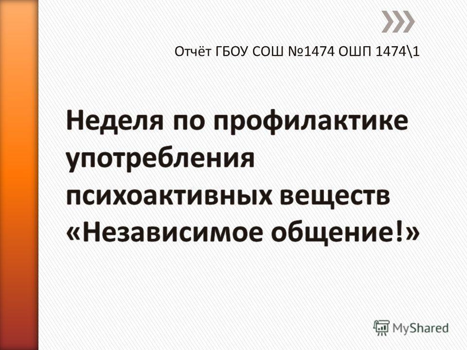 Отчёт ГБОУ СОШ 1474 ОШП 1474\1