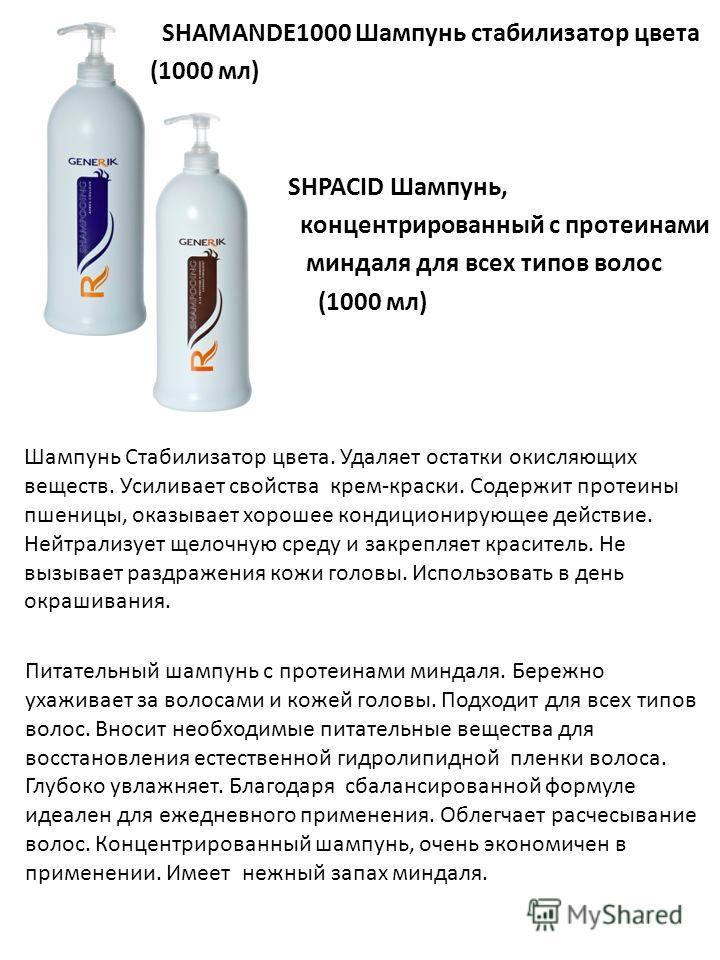 SHAMANDE1000 Шампунь стабилизатор цвета (1000 мл) SHPACID Шампунь, концентрированный с протеинами миндаля для всех типов волос (1000 мл) Питательный шампунь с протеинами миндаля. Бережно ухаживает за волосами и кожей головы. Подходит для всех типов в