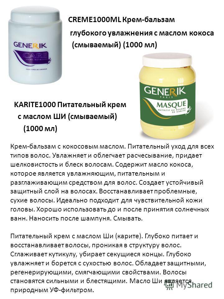 CREME1000ML Крем-бальзам глубокого увлажнения с маслом кокоса (смываемый) (1000 мл) KARITE1000 Питательный крем с маслом ШИ (смываемый) (1000 мл) Крем-бальзам с кокосовым маслом. Питательный уход для всех типов волос. Увлажняет и облегчает расчесыван