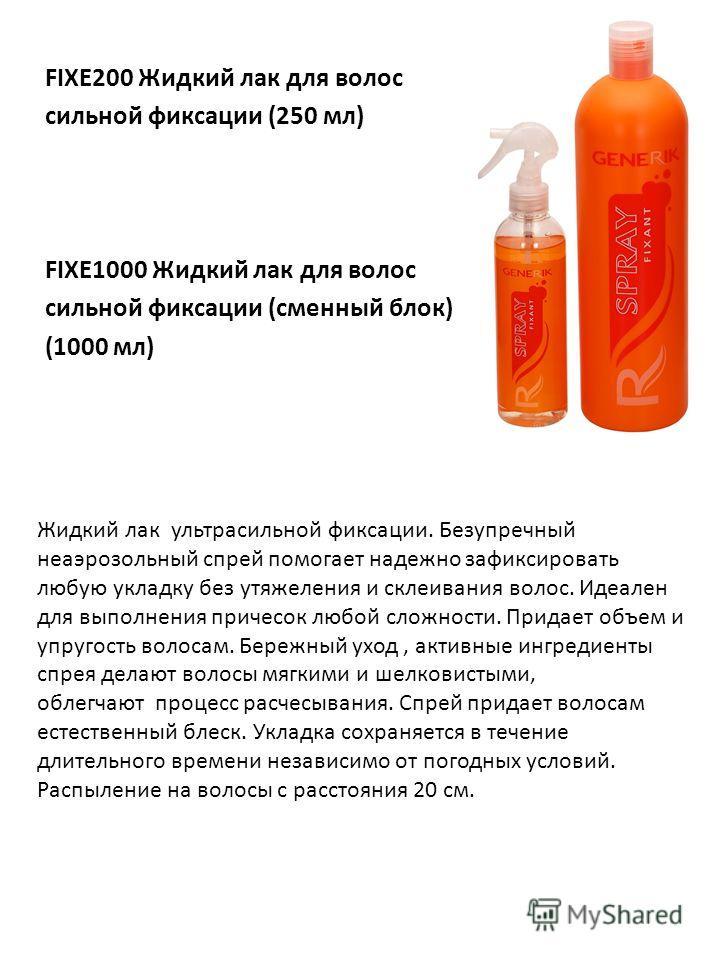 FIXE200 Жидкий лак для волос сильной фиксации (250 мл) FIXE1000 Жидкий лак для волос сильной фиксации (сменный блок) (1000 мл) Жидкий лак ультрасильной фиксации. Безупречный неаэрозольный спрей помогает надежно зафиксировать любую укладку без утяжеле