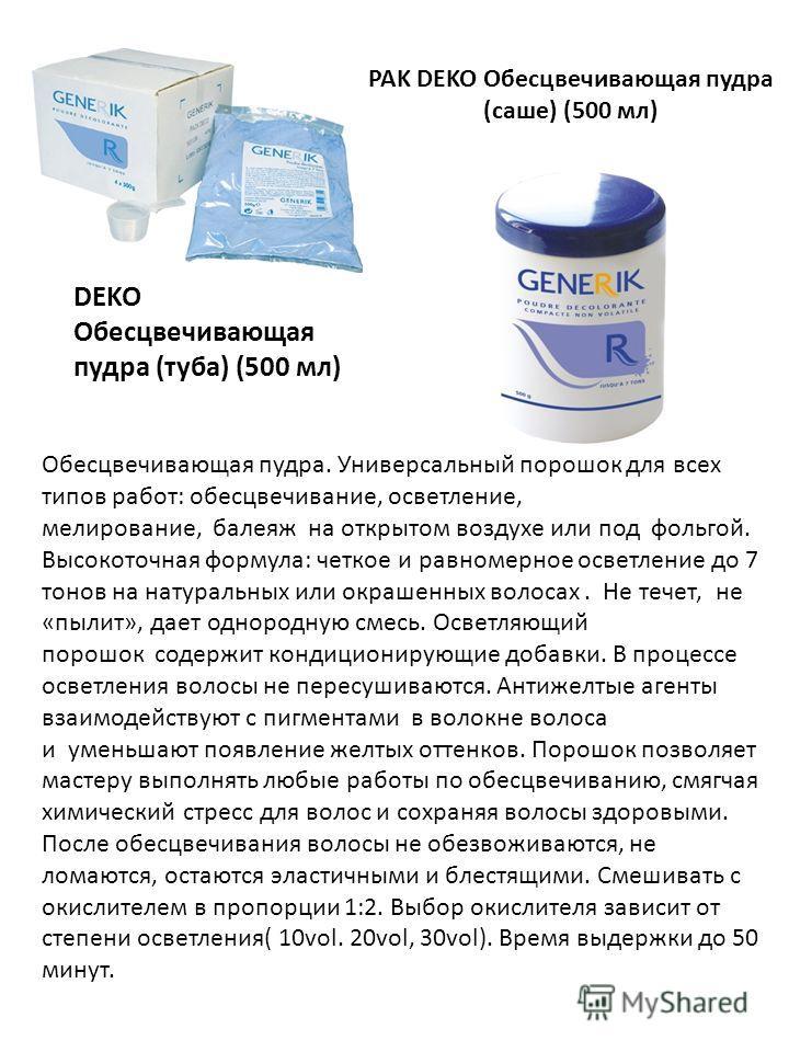 PAK DEKO Обесцвечивающая пудра (саше) (500 мл) DEKO Обесцвечивающая пудра (туба) (500 мл) Обесцвечивающая пудра. Универсальный порошок для всех типов работ: обесцвечивание, осветление, мелирование, бальяж на открытом воздухе или под фольгой. Высокото