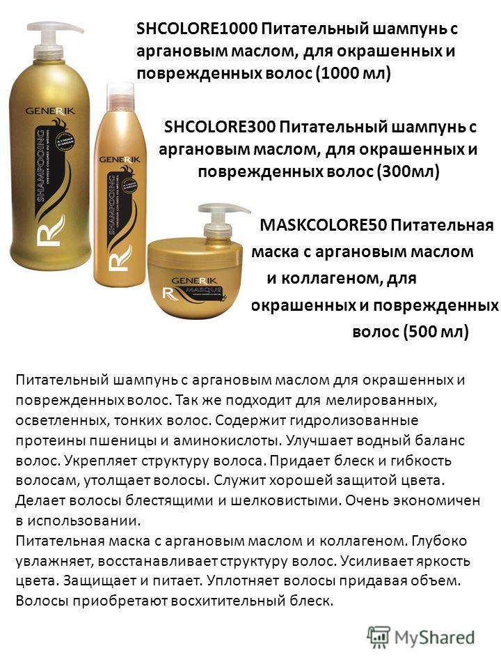 SHCOLORE1000 Питательный шампунь с аргоновым маслом, для окрашенных и поврежденных волос (1000 мл) SHCOLORE300 Питательный шампунь с аргоновым маслом, для окрашенных и поврежденных волос (300 мл) MASKCOLORE50 Питательная маска с аргоновым маслом и ко