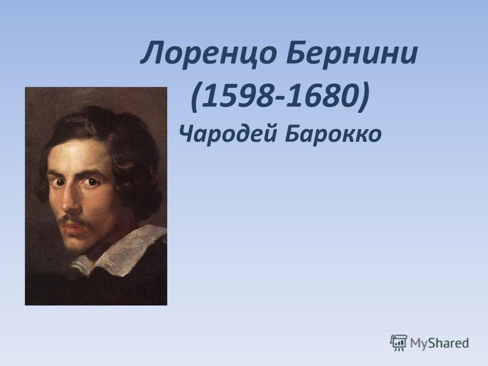 Лоренцо Бернини (1598-1680) Чародей Барокко