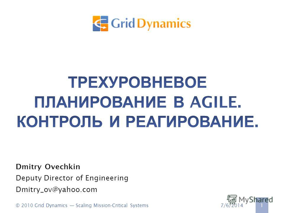 7/6/2014© 2010 Grid Dynamics Scaling Mission-Critical Systems 1 Dmitry Ovechkin Deputy Director of Engineering Dmitry_ov@yahoo.com