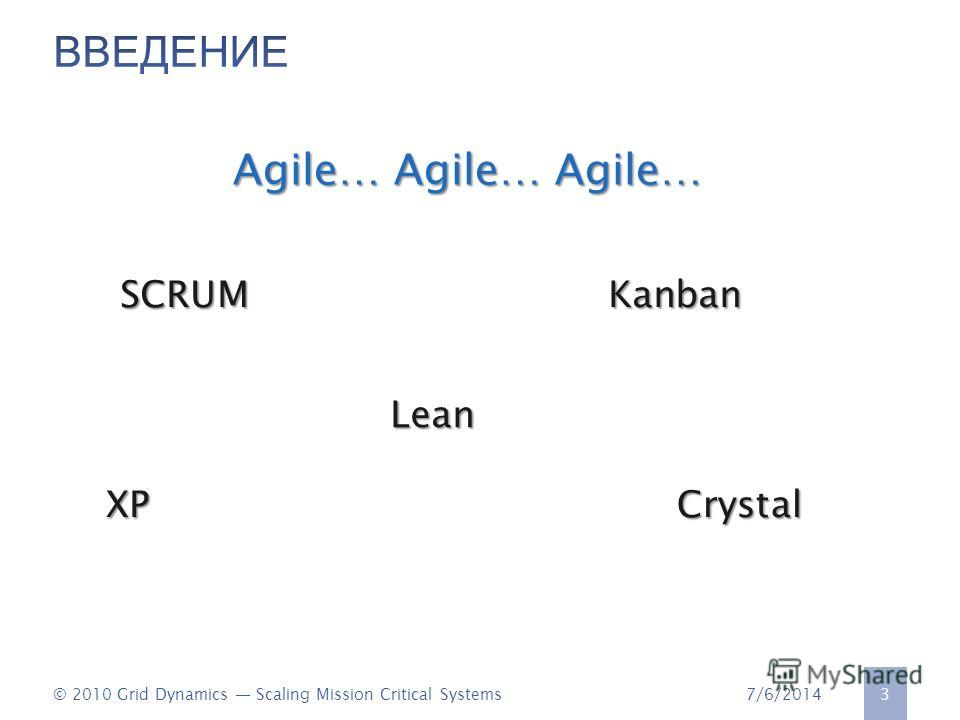 7/6/2014 © 2010 Grid Dynamics Scaling Mission Critical Systems 3 Agile… Agile… Agile… SCRUM Crystal Lean Kanban XP