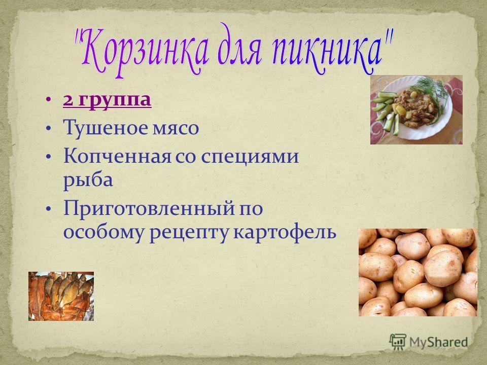1 группа Пропитанный сиропом бисквит Жареные грибы Купленнная на рынке клубника