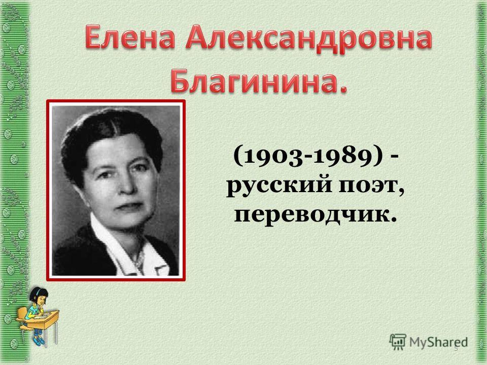 5 (1903-1989) - русский поэт, переводчик.