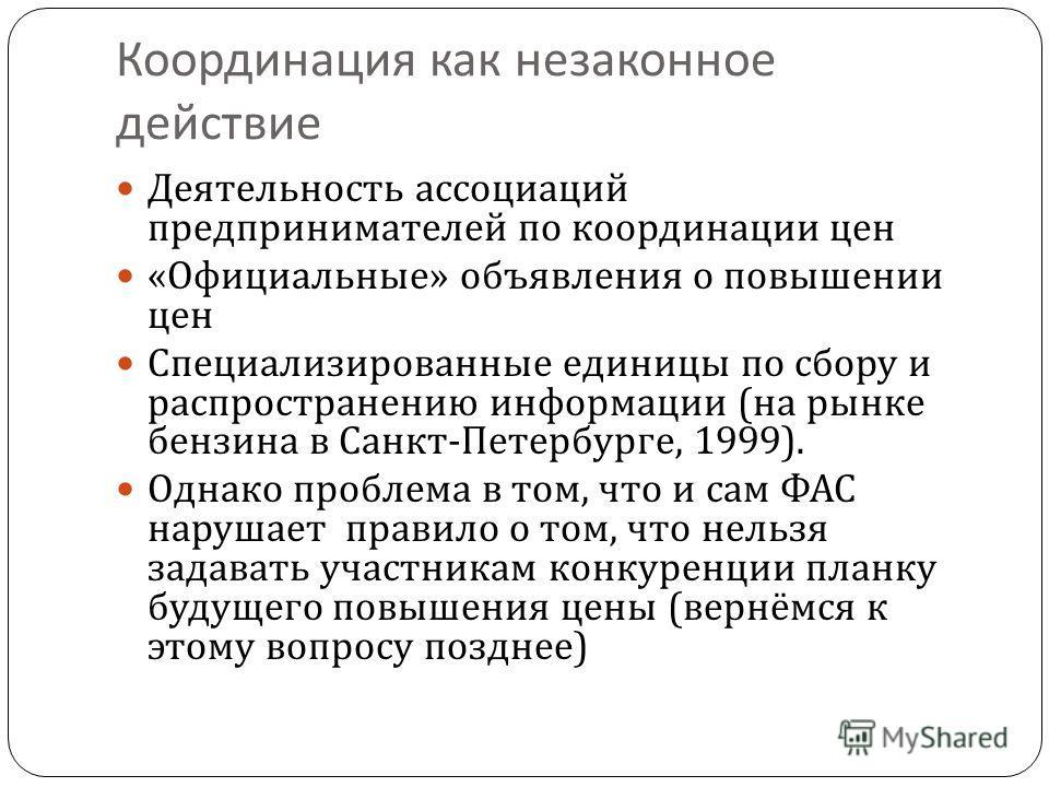 Координация как незаконное действие 29 Деятельность ассоциаций предпринимателей по координации цен « Официальные » объявления о повышении цен Специализированные единицы по сбору и распространению информации ( на рынке бензина в Санкт - Петербурге, 19