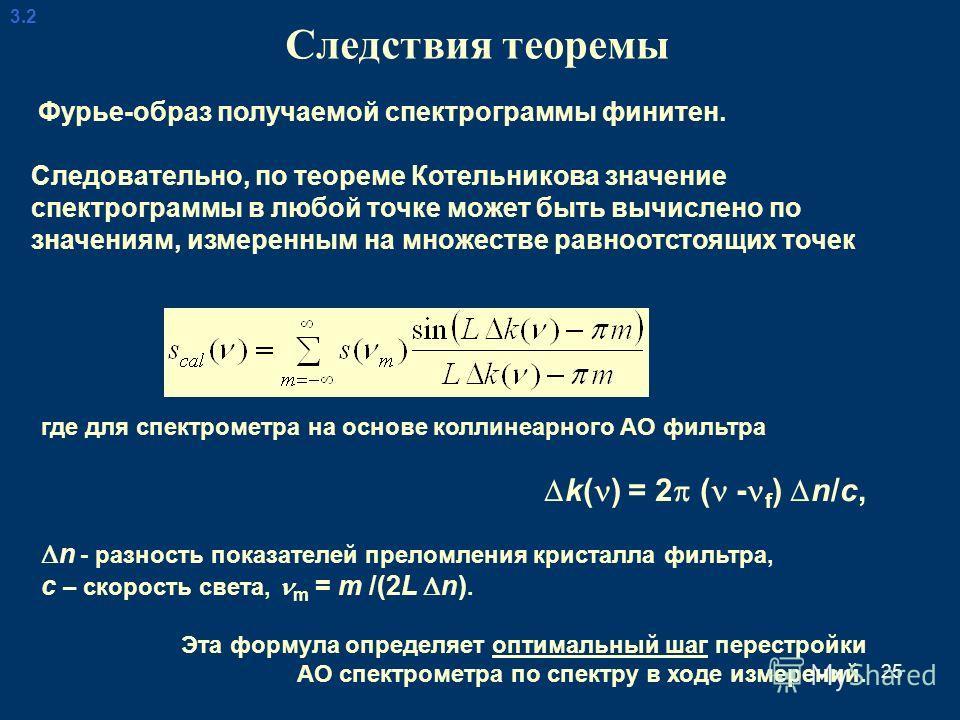 25 Следствия теоремы 3.23.2 Фурье-образ получаемой спектрограммы финитен. Следовательно, по теореме Котельникова значение спектрограммы в любой точке может быть вычислено по значениям, измеренным на множестве равноотстоящих точек где для спектрометра