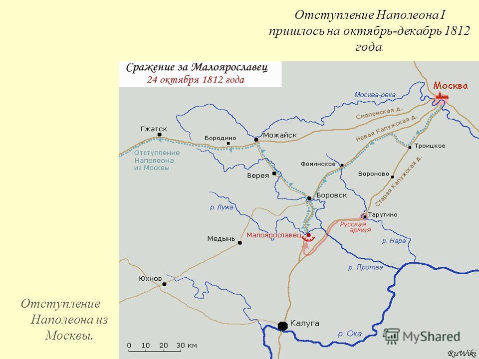 Отступление Наполеона I пришлось на октябрь-декабрь 1812 года. Отступление Наполеона из Москвы.