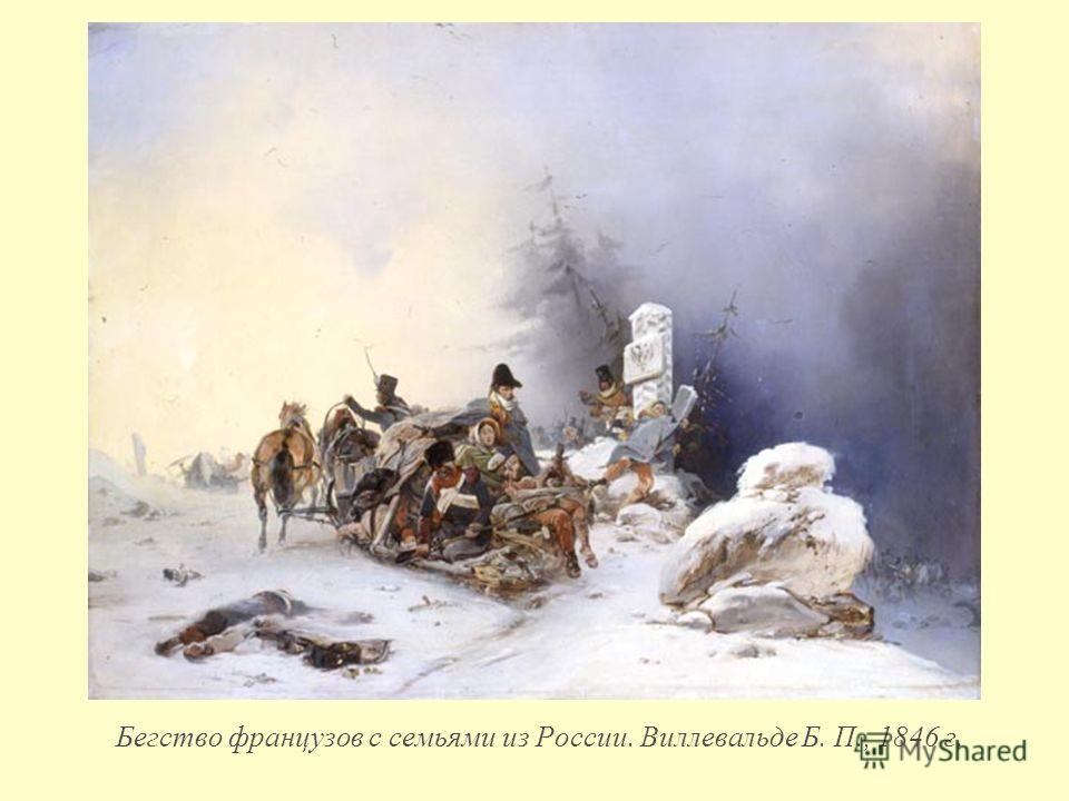 Бегство французов с семьями из России. Виллевальде Б. П., 1846 г.