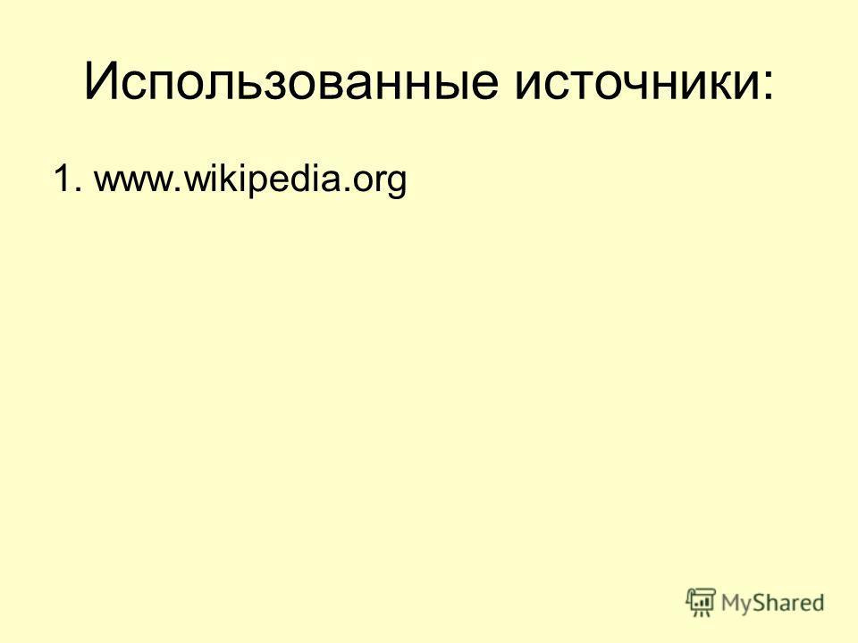 Использованные источники: 1. www.wikipedia.org