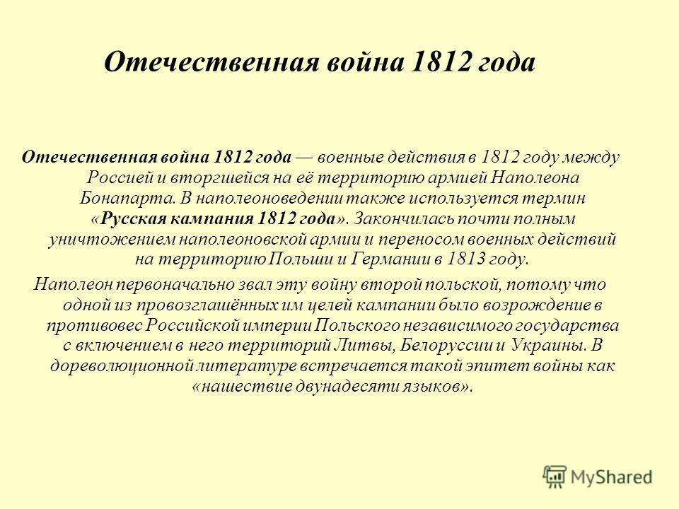 Отечественная война 1812 года военные действия в 1812 году между Россией и вторгшейся на её территорию армией Наполеона Бонапарта. В наполеон о ведении также используется термин «Русская кампания 1812 года». Закончилась почти полным уничтожением напо