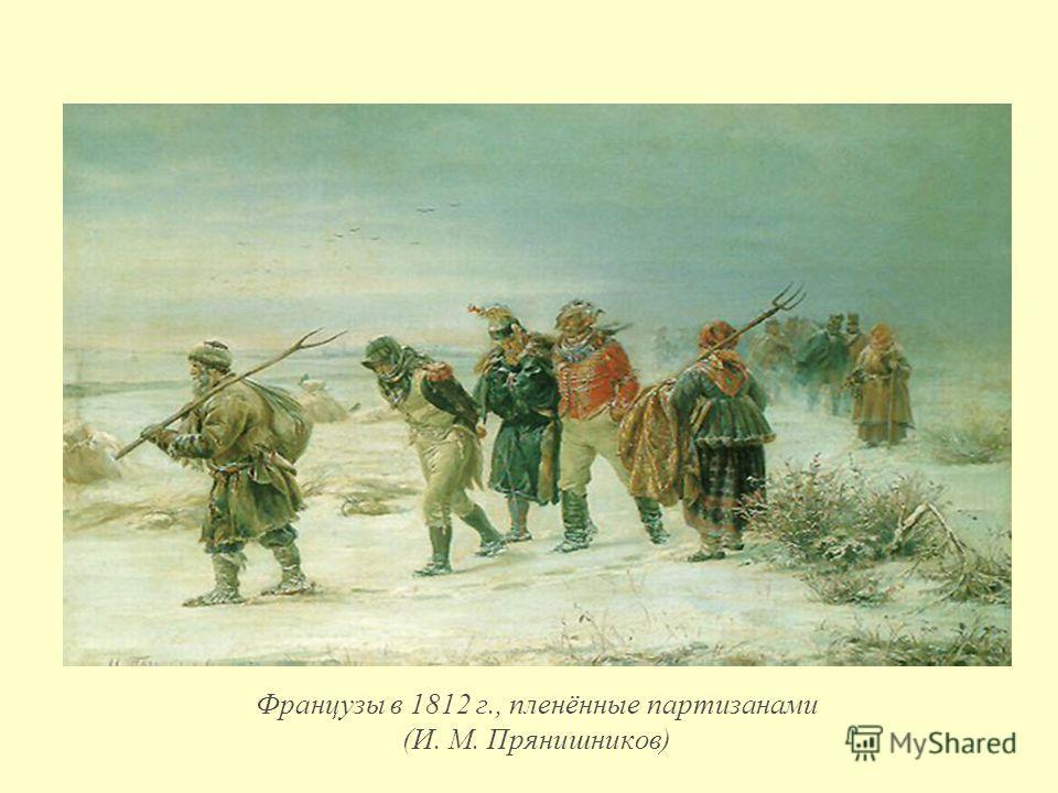 Французы в 1812 г., пленённые партизанами (И. М. Прянишников)