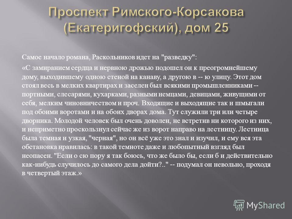 Самое начало романа, Раскольников идет на