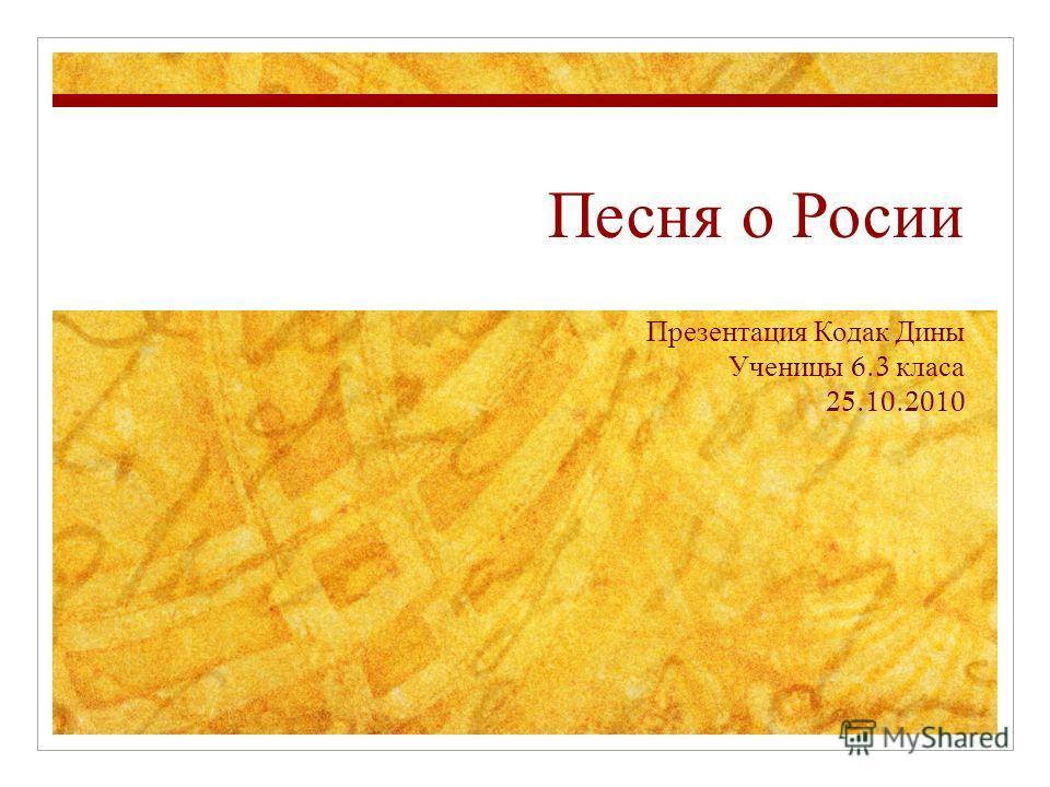 Песня о Росии Презентация Кодак Дины Ученицы 6.3 класа 25.10.2010
