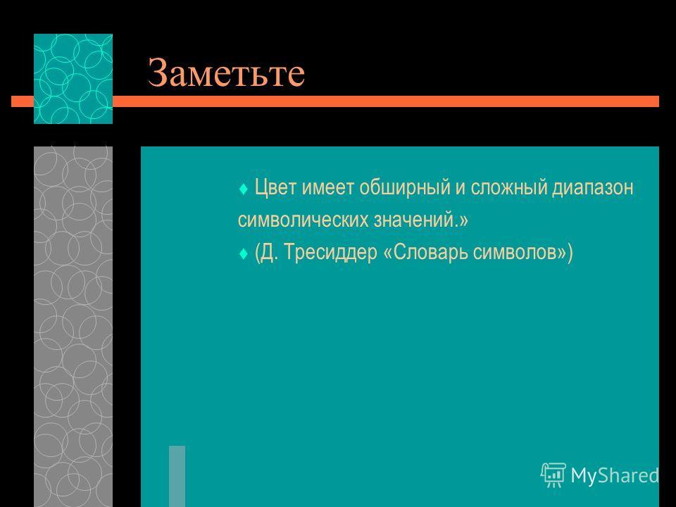 Роль цвета в произведении М.Ю. Лермонтова «Песня про купца Калашникова …» 2009-2010 уч.год.