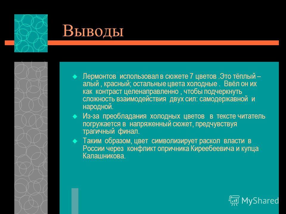 Динамика распределения цвета в произведении Лермонтова