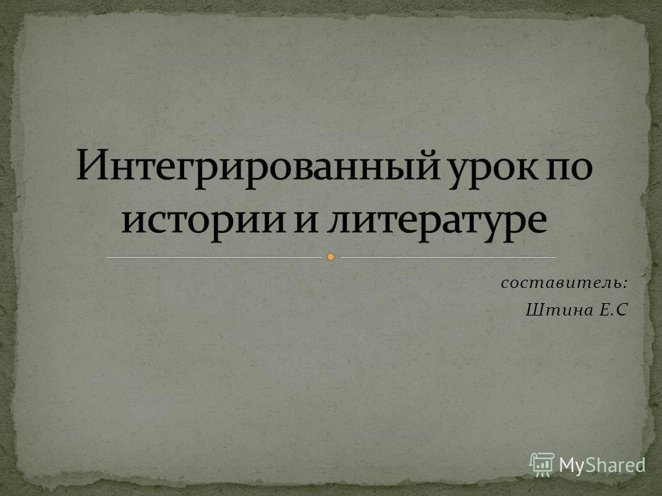 составитель: Штина Е.С