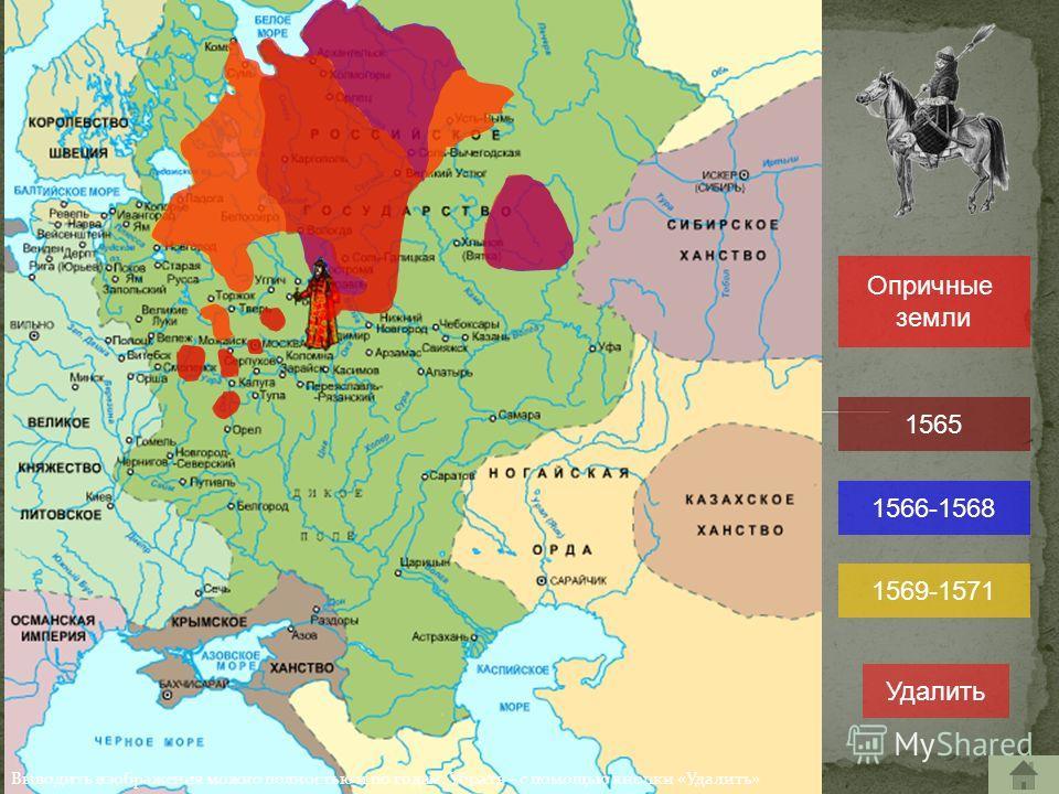 Опричные земли 1565 1566-1568 1569-1571 Удалить Выводить изображения можно полностью и по годам. Убрать – с помощью кнопки «Удалить»