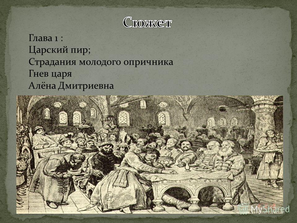 Глава 1 : Царский пир; Страдания молодого опричника Гнев царя Алёна Дмитриевна