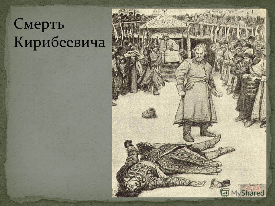 Смерть Кирибеевича