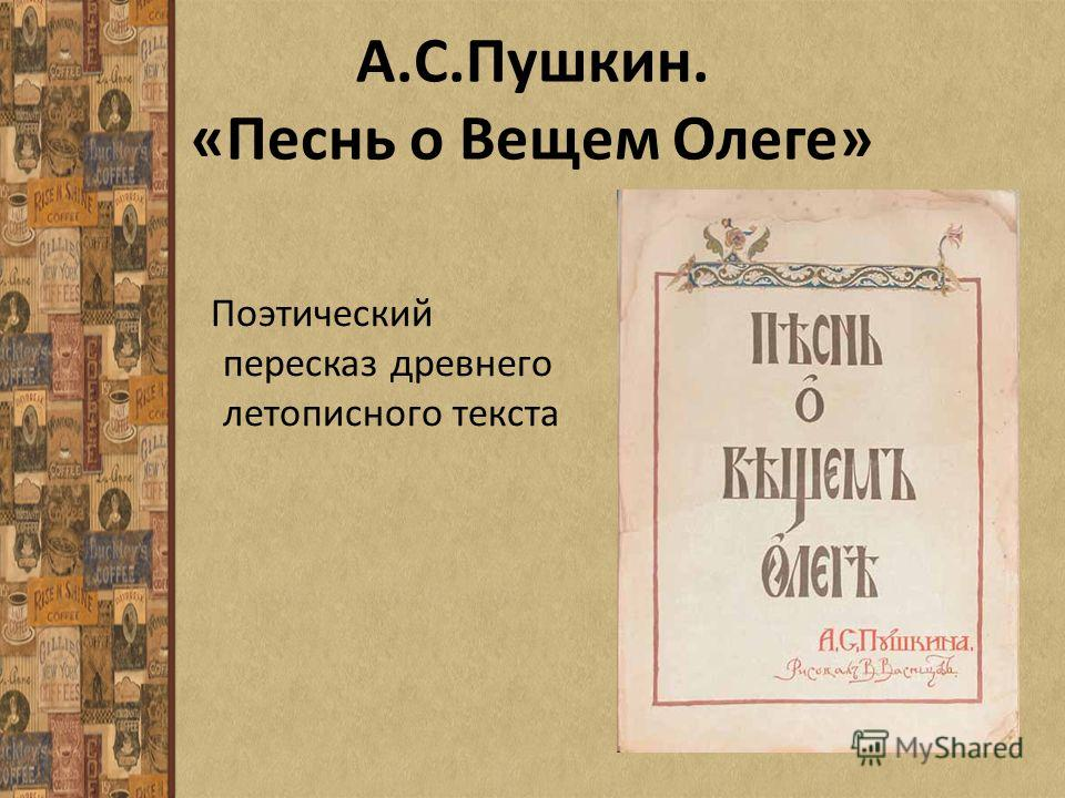 А.С.Пушкин. «Песнь о Вещем Олеге» Поэтический пересказ древнего летописного текста