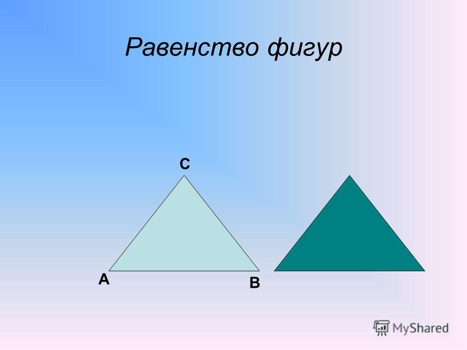Равенство фигур C A B