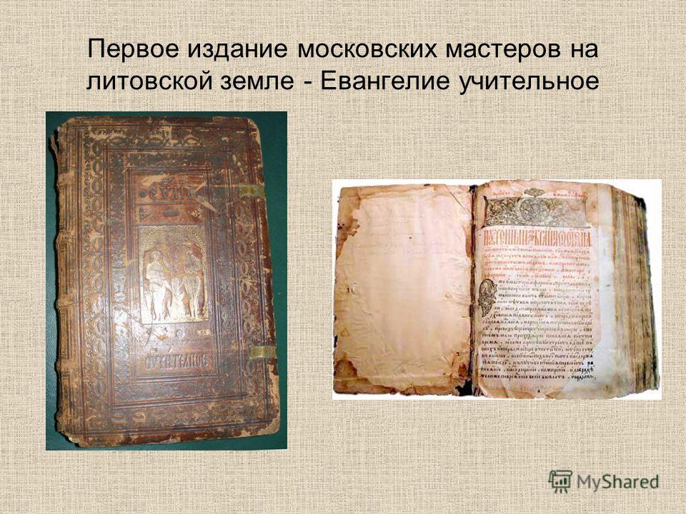 Первое издание московских мастеров на литовской земле - Евангелие учительное