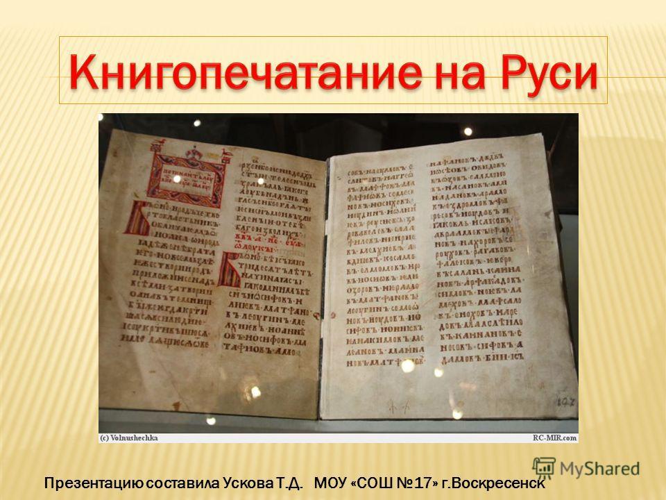 Презентацию составила Ускова Т.Д. МОУ «СОШ 17» г.Воскресенск