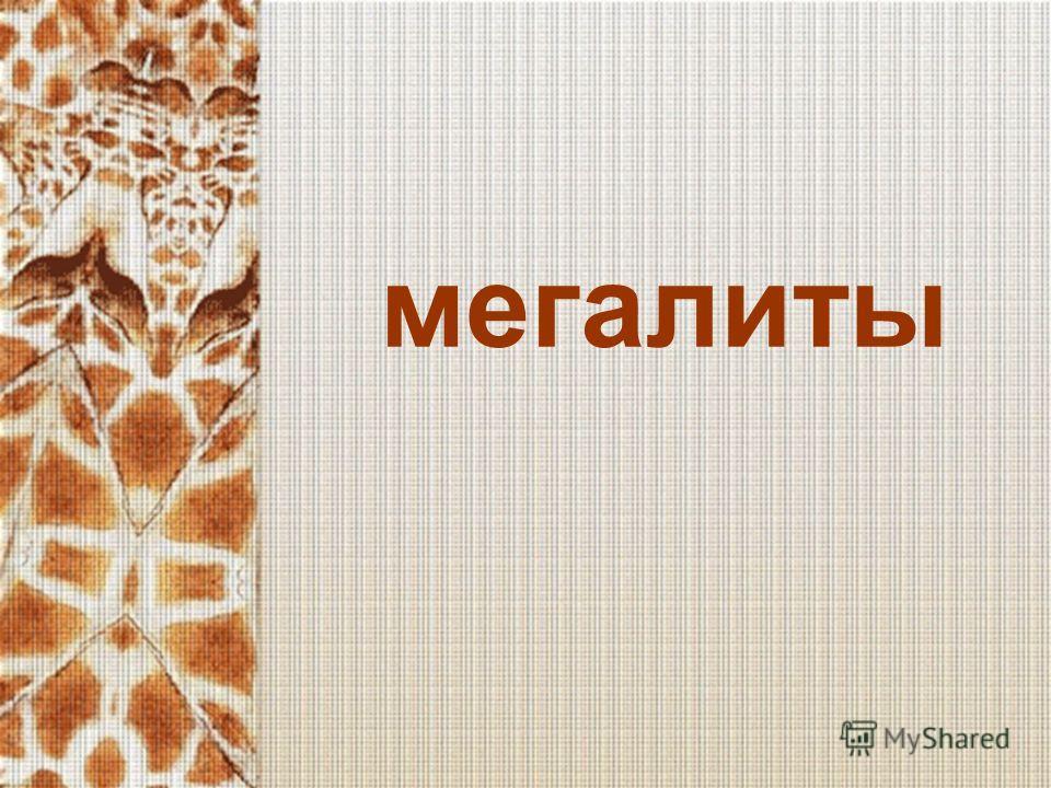 мегалиты