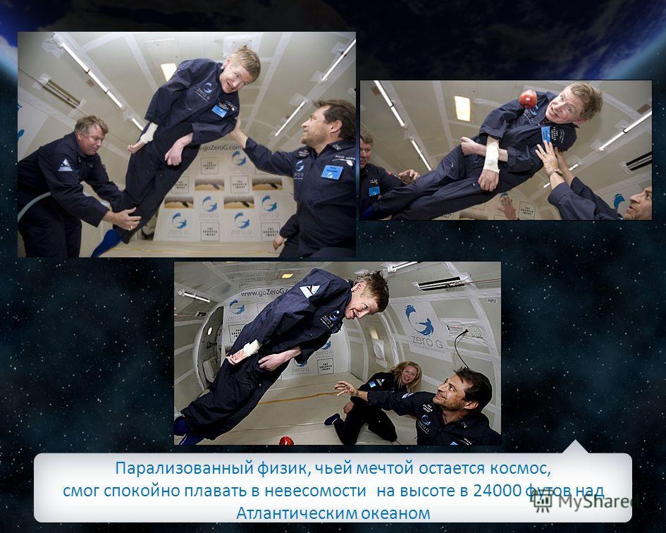 Парализованный физик, чьей мечтой остается космос, смог спокойно плавать в невесомости на высоте в 24000 футов над Атлантическим океаном