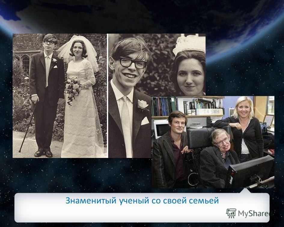 Знаменитый ученый со своей семьей